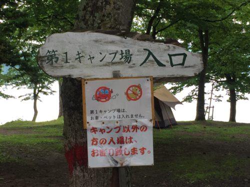 第1キャンプ場入口